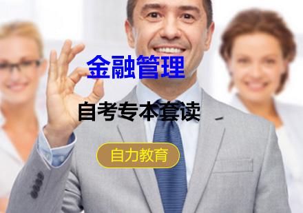 上海專本套讀培訓-金融管理專本套讀