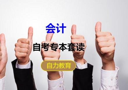 上海專本套讀培訓-會計專本套讀