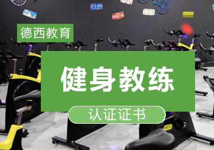 健身學校教練培訓可以獲得什么認證證書