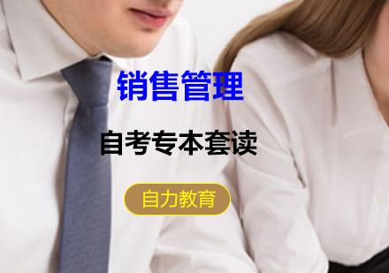 上海專本套讀培訓-銷售管理專本套讀