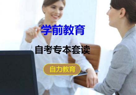上海專本套讀培訓-學前教育專本套讀