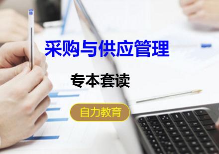 上海專本套讀培訓-采購與供應管理專本套讀
