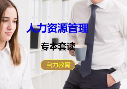 上海專本套讀培訓-人力資源管理專本套讀