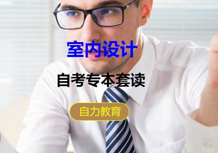 上海專本套讀培訓-室內設計專本套讀
