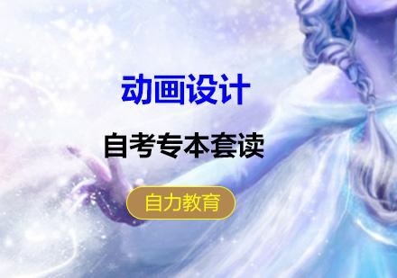 上海專本套讀培訓-動畫專本套讀