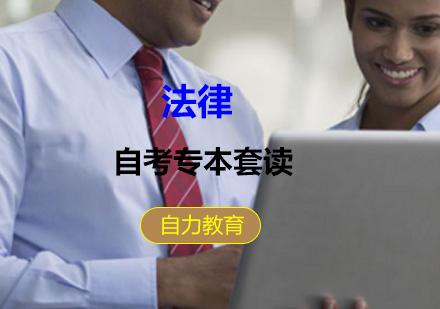 上海專本套讀培訓-法律專本套讀