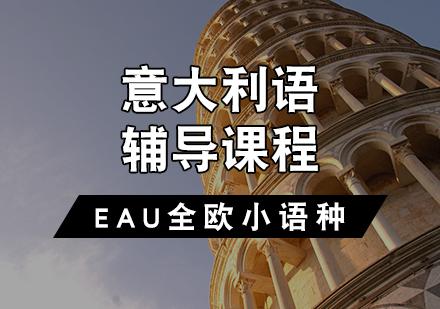天津意大利語培訓-意大利語輔導課程