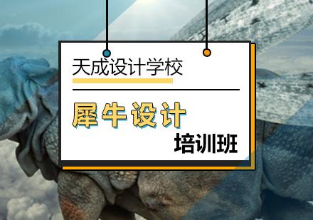 北京建筑設計培訓-犀牛設計培訓班