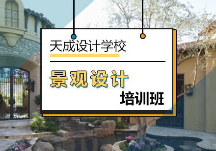 北京景觀設計培訓-景觀設計培訓班