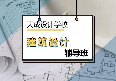 北京建筑設計培訓-建筑設計輔導班