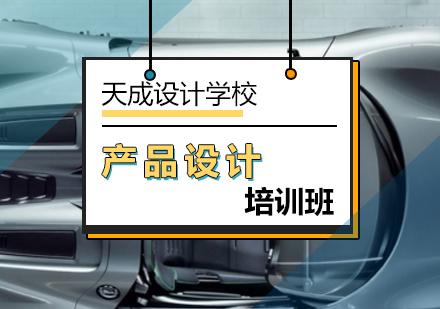 北京工業產品設計培訓-產品設計培訓班