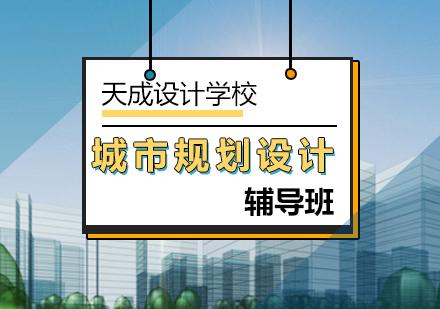 北京城市規劃設計培訓-城市規劃設計輔導班
