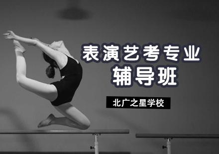 北京藝考表演專業的幾大誤區