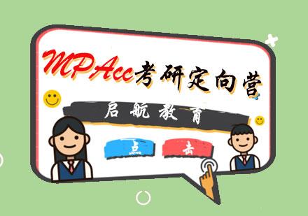 福州MPA培訓-MPAcc考研定向營