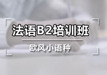 廣州法語培訓-法語B2培訓班