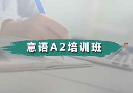 广州意大利语培训-意语A2培训班