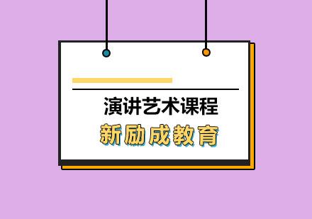 青島口才培訓-演講藝術課程