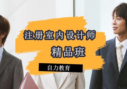 上海社會工作者培訓-注冊室內設計師精品班