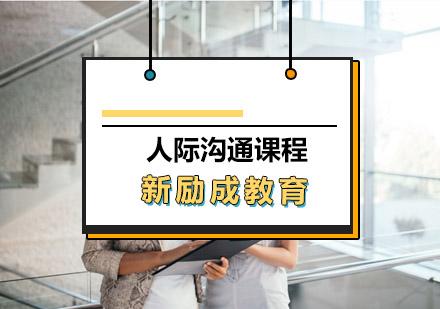 青島口才培訓-人際溝通課程