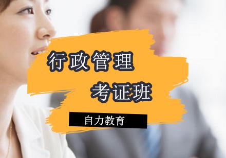 上海行政管理師培訓-行政管理考證班