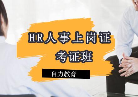上海人力資源管理師培訓-HR人事上崗證
