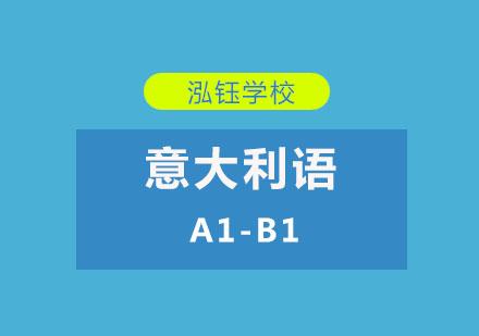 意大利語A1-B1培訓課程
