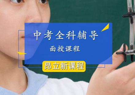 上海中考培訓-中考全科輔導面授課程