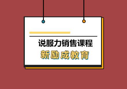 青島口才培訓-說服力銷售課程