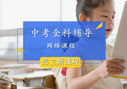上海中考培訓-中考全科網絡課程