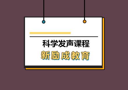 青島口才培訓-科學發聲課程