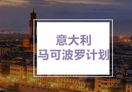 重慶意大利留學培訓-意大利馬可波羅計劃