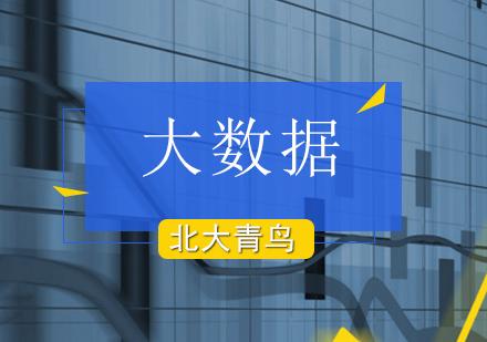 北京大數據培訓-大數據培訓課程