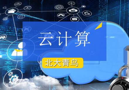 北京云計算培訓-云計算架構師課程