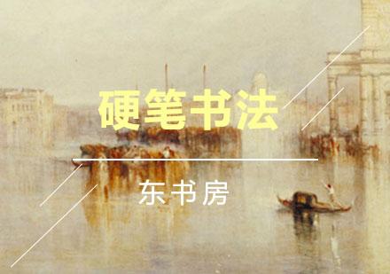 上海書法培訓-硬筆書法課程