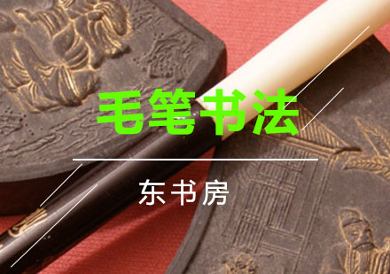 上海書法培訓-毛筆書法課程
