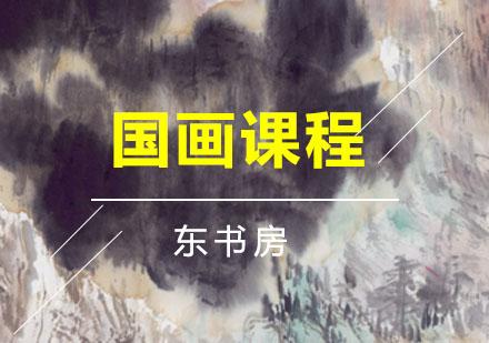 上海美術培訓-國畫課程