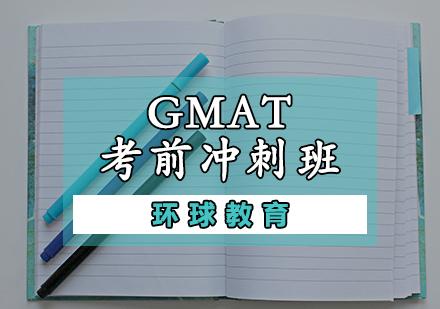 天津GMAT培訓-GMAT考前沖刺班