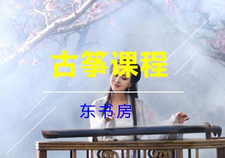 上海古箏培訓-古箏課程