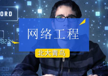 北京網絡工程培訓-網絡工程培訓班