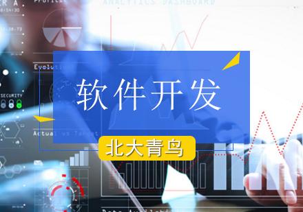 北京軟件工程師培訓-軟件開發培訓課程