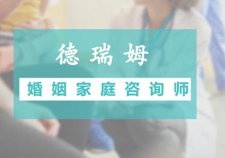 廣州德瑞姆心理教育_婚姻家庭咨詢師課程