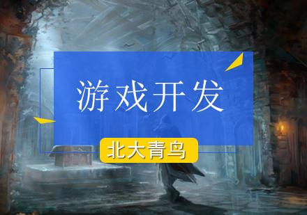 北京游戲開發培訓-游戲開發培訓班