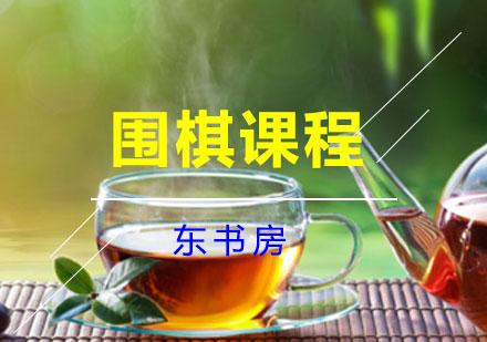 上海棋藝培訓-圍棋課程