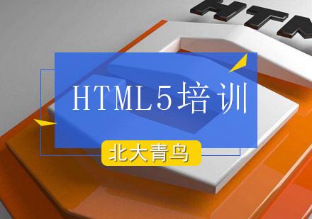 北京HTML5培訓-HTML5培訓課程