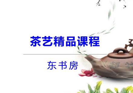 上海茶藝培訓-茶藝精品課程