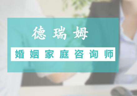 廣州德瑞姆心理教育_婚姻家庭咨詢師預科班