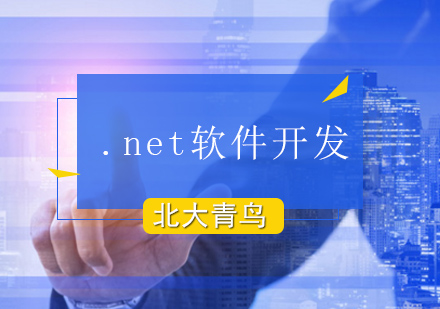 北京.net軟件開發培訓-.net軟件開發培訓班