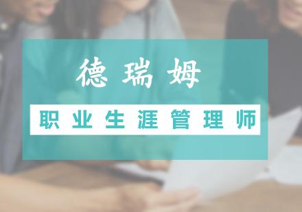 廣州德瑞姆心理教育_職業生涯管理師預科班