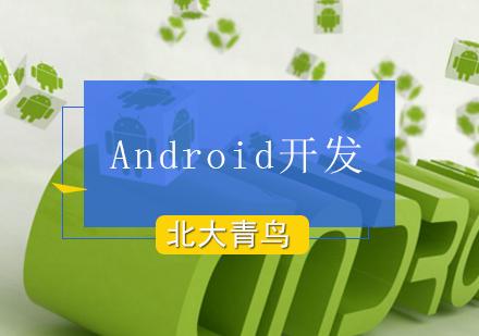 北京Android開發培訓-Android培訓課程