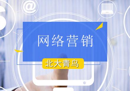 北京網絡營銷培訓-網絡營銷課程培訓
